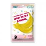 Фото Etude House Organix Detox Banana - Маска кислородная с бананом, 25 г