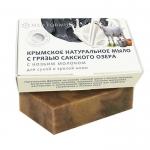 Фото Дом Природы - Мыло на основе грязи Сакского озера на козьем молоке, 100 г