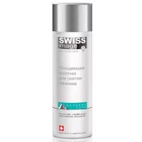 Swiss Image - Очищающее молочко для снятия макияжа, 200 мл