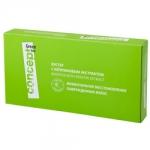 Фото Concept Booster With Keratin Extract - Бустер с кератиновым экстрактом, 10*10 мл