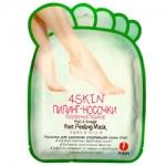 Фото 4SKIN Foot Peeling Mask - Пилинг-носочки, Безупречный педикюр