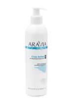 Aravia Professional - Organic Антицеллюлитный гель Cryo Active, 300 мл