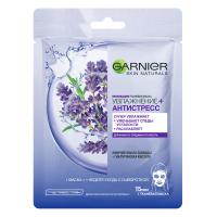 Garnier - Тканевая маска для лица Увлажнение + Антистресс, 32 г