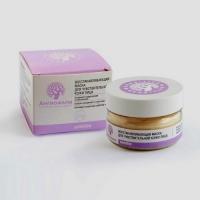 Ангиофарм - Восстанавливающая маска для чувствительной кожи лица, 75 мл