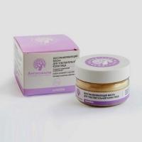 Ангиофарм - Восстанавливающая маска для чувствительной кожи лица, 200 мл