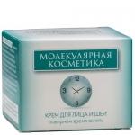 Фото Ольга Ромашко - Крем для лица и шеи, Повернем время вспять, 50 мл