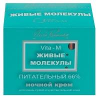 Ольга Ромашко - Крем питательный ночной 66%, 50 мл