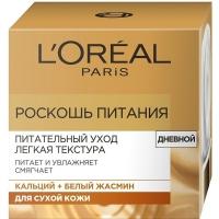 Купить L'oreal - Роскошь Питания Лёгкость шёлка 50 мл