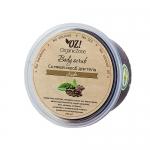 Фото OZ! OrganicZone - Скраб соляной, Кофе, 250 мл