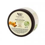 Фото OZ! OrganicZone - Маска для интенсивного роста волос, Стимулирующая, 250 мл