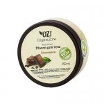 Фото OZ! OrganicZone - Баттер для тела, Шоколадный, 150 мл