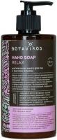 Botavikos Relax - Мыло жидкое для рук с маслом жожоба, 460 мл