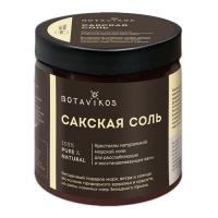 Botavikos - Сакская соль без аромата, 650 гр