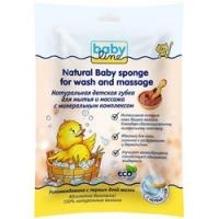 Babyline Natural Baby Sponge - Губка детская для мытья и массажа натуральная с минеральным комплексом