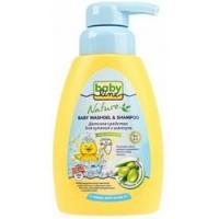 Babyline Nature - Средство для купания и шампунь с маслом оливы для детей с первых дней жизни, 250 мл