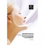 """Фото Beauty Style - Шелковая маска с пента-пептидом и хитозаном """"Восстановление и увлажнение"""""""