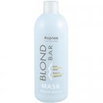 """Фото Kapous Professional - Маска с антижелтым эффектом серии """"Blond Bar"""",  500 мл"""