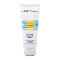 Christina FluorOxygen +C Soothing & Lightning Mask - Успокаивающая маска с осветляющим эффектом, 75 мл