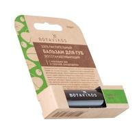 Botavikos - Бальзам для губ восстанавливающий с маслом ши и черной смородиной, 4 г