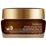 Фото Deoproce Snail Galac-Tox Revital Sleeping Pack - Маска для лица ночная с муцином улитки, 50 г