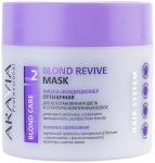 Фото Aravia professional Blond Revive Mask - Маска-кондиционер оттеночная для восстановления цвета и структуры осветленных волос, 300 мл