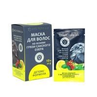 Купить Дом Природы - Маски для волос на основе грязи Сакского озера Детокс формула, 10 саше по 30 гр
