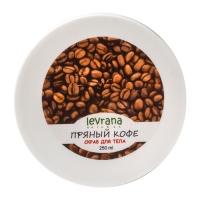 """Levrana - Скраб для тела """"Пряный кофе"""" с кофе и солью, 250 мл"""