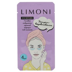 Фото Limoni Express Skin Care Wrinkle Care Eye Gel Patches - Подушечки гелевые против морщин под глазами, 4 шт.