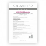 Фото Medical Collagene 3D Anti Wrinkle BioComfort - Коллагеновый аппликатор для лица и тела с экстрактом плаценты, 1 шт
