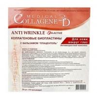 Купить со скидкой Medical Collagene 3D Anti Wrinkle N-Active - Коллагеновые биопластины для кожи вокруг глаз с бальзам
