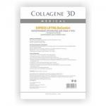 Фото Medical Collagene 3D Express Lifting BioComfort - Коллагеновый аппликатор для лица и тела с янтарной кислотой, 1 шт