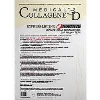 Medical Collagene 3D Express Lifting N-Active - Коллагеновая биопластина для лица и тела с янтарной кислотой, 1 шт