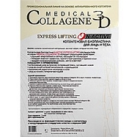 Medical Collagene 3D Express Lifting N-Active - Коллагеновая биопластина для лица и тела с янтарной кислотой, 1 шт<br>