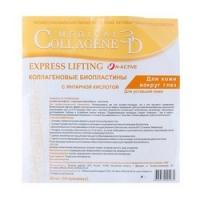 Medical Collagene 3D Express Lifting N-Active - Коллагеновые биопластины для кожи вокруг глаз с янтарной кислотой, 1 шт