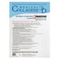 Medical Collagene 3D Hydro Comfort N-Active - Коллагеновая биопластина для лица и тела с аллантоином, 1 шт