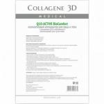 Фото Medical Collagene 3D Q10-Active BioComfort - Коллагеновый аппликатор для лица и тела с коэнзимом Q10 и витамином Е, 1 шт