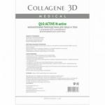 Фото Medical Collagene 3D Q10-Active N-Active - Коллагеновая биопластина для лица и тела с коэнзимом Q10 и витамином Е, 1 шт