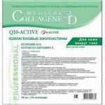 Фото Medical Collagene 3D Q10-Active N-Active - Коллагеновые биопластины для кожи вокруг глаз с коэнзимом Q10 и витамином Е, 1 шт