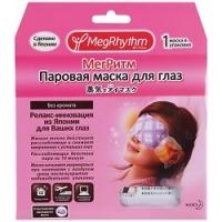 MegRhythm - Паровая маска для глаз без запаха, 1 шт