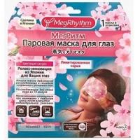 MegRhythm - Паровая маска для глаз, Цветущая Сакура, 1 шт