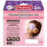 Фото MegRhythm - Паровая маска для глаз, Лаванда-Шалфей, 1 шт