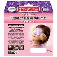MegRhythm - Паровая маска для глаз, Лаванда-Шалфей, 1 шт