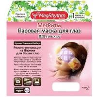 MegRhythm - Паровая маска для глаз, Ромашка-Имбирь, 1 шт