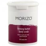 Фото Morizo Firming Body Butter Scrub - Масло-скраб для тела, Укрепляющий, 1000 мл