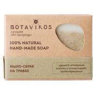 Botavikos - Мыло-скраб Травы, 100 гр