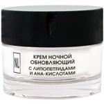 New Line - Крем ночной обновляющий с липопептидами и АНА кислотами, 50 мл.