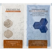 Premium Jet Cosmetics - Маска суперальгинатная успокаивающая с морским виноградом, 20 г и 60 мл