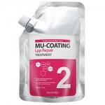 Фото Secret Key Mu-Coating LPP Repair Treatment - Бальзам для укрепления и ламинирования волос, 480 гр