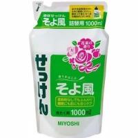 Miyoshi - Универсальное жидкое средство для стирки, Легкий ветерок, запасной блок, 1000 мл