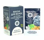 Фото Дом Природы - Набор масок для волос на основе грязи Сакского озера, «Vitality-комплекс», 10 шт. * 30 г